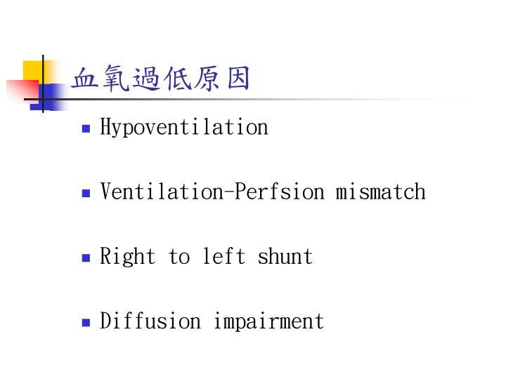 PPT - 動脈血氧值之判讀 PowerPoint Presentation - ID:5615959
