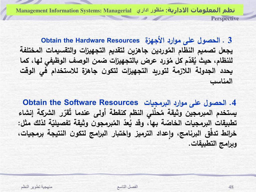 Ppt الفصل التاسع منهجية تطوير نظم المعلومات Information Systems
