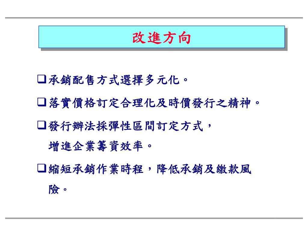 PPT - 我國資本市場最新發展之介紹 PowerPoint Presentation. free download - ID:5658979