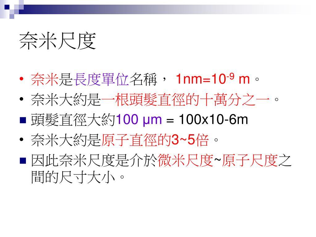 PPT - 奈米科技 ( 上 ) PowerPoint Presentation, free download - ID:5672190