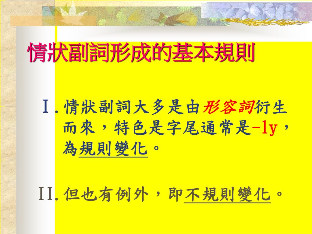 PPT - 情狀副詞 PowerPoint Presentation, free download - ID:5689078