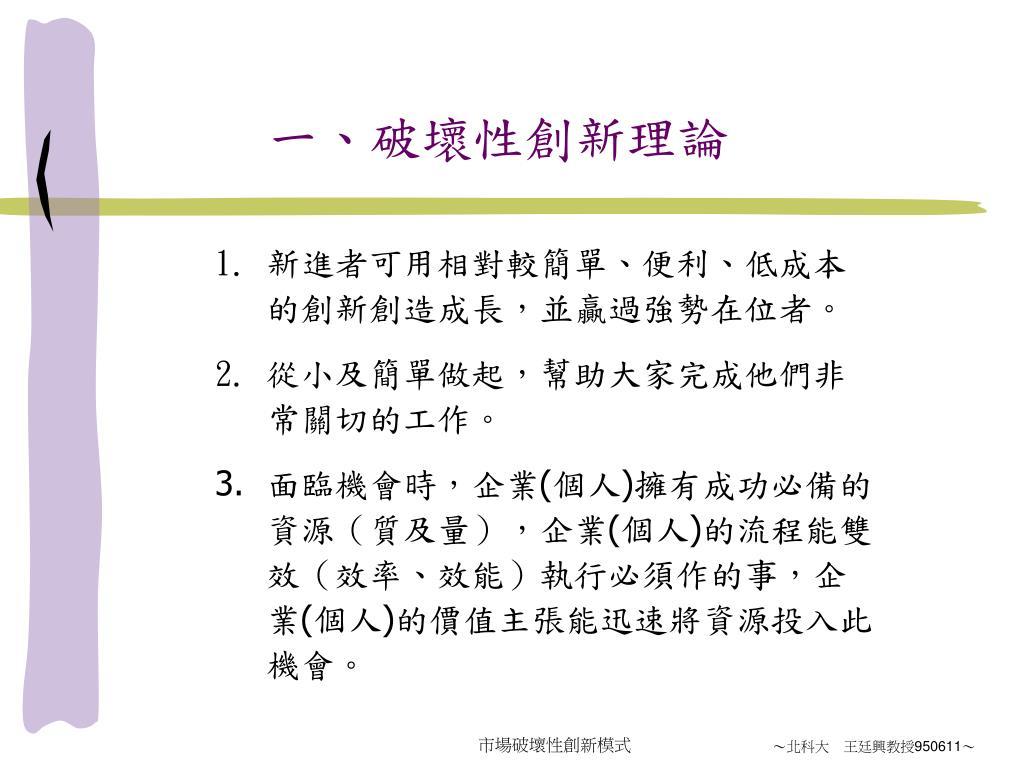 PPT - 市場破壞性創新模式 PowerPoint Presentation, free download - ID:5704566