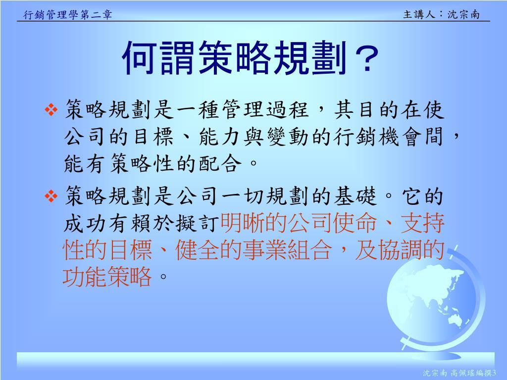 PPT - 行銷管理學 PowerPoint Presentation, free download - ID:5705064