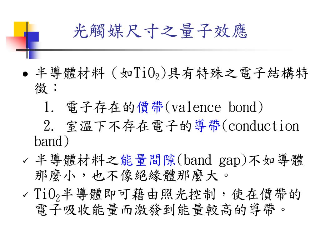 PPT - 光觸媒技術控制都市 空氣污染之應用 PowerPoint Presentation - ID:5716354