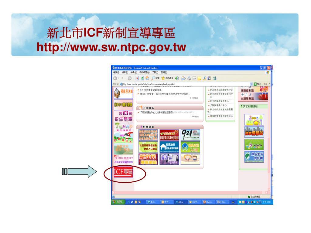 PPT - 新北市身心障礙 福利資源介紹 PowerPoint Presentation - ID:5723609