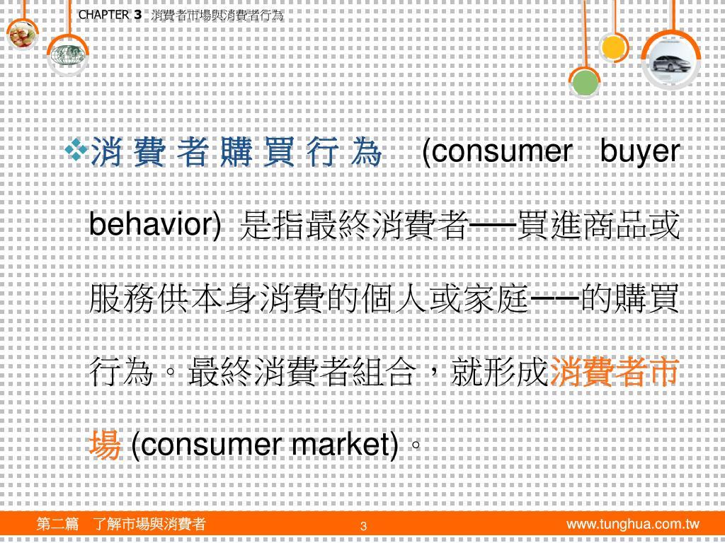 PPT - 行銷學原理 PowerPoint Presentation, free download - ID:5723798