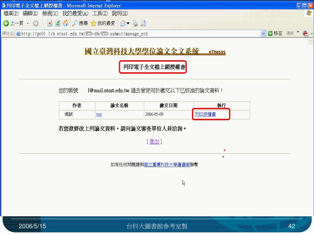 PPT - 臺灣科技大學 學位論文全文系統 上傳論文操作說明 PowerPoint Presentation - ID:5723861