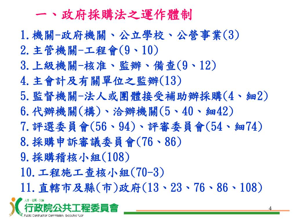 PPT - 政府採購法規概要 PowerPoint Presentation, free download - ID:5724014