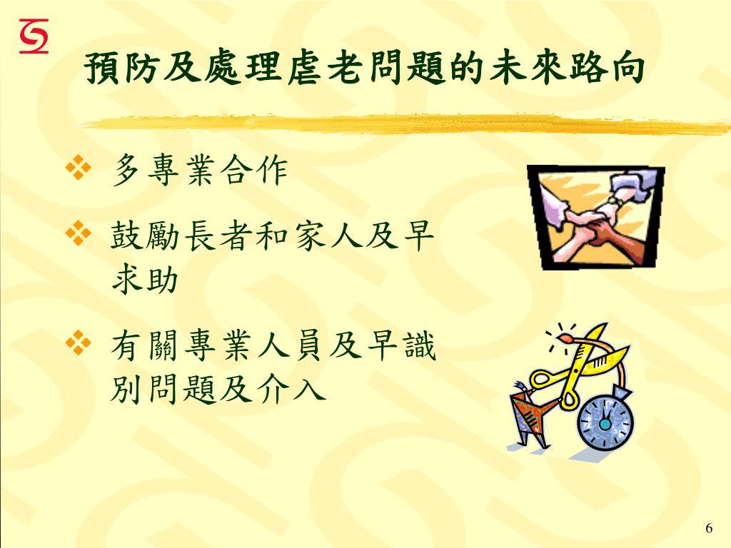 PPT - 《 處理虐老個案程序指引 》 簡介會 PowerPoint Presentation - ID:5724025