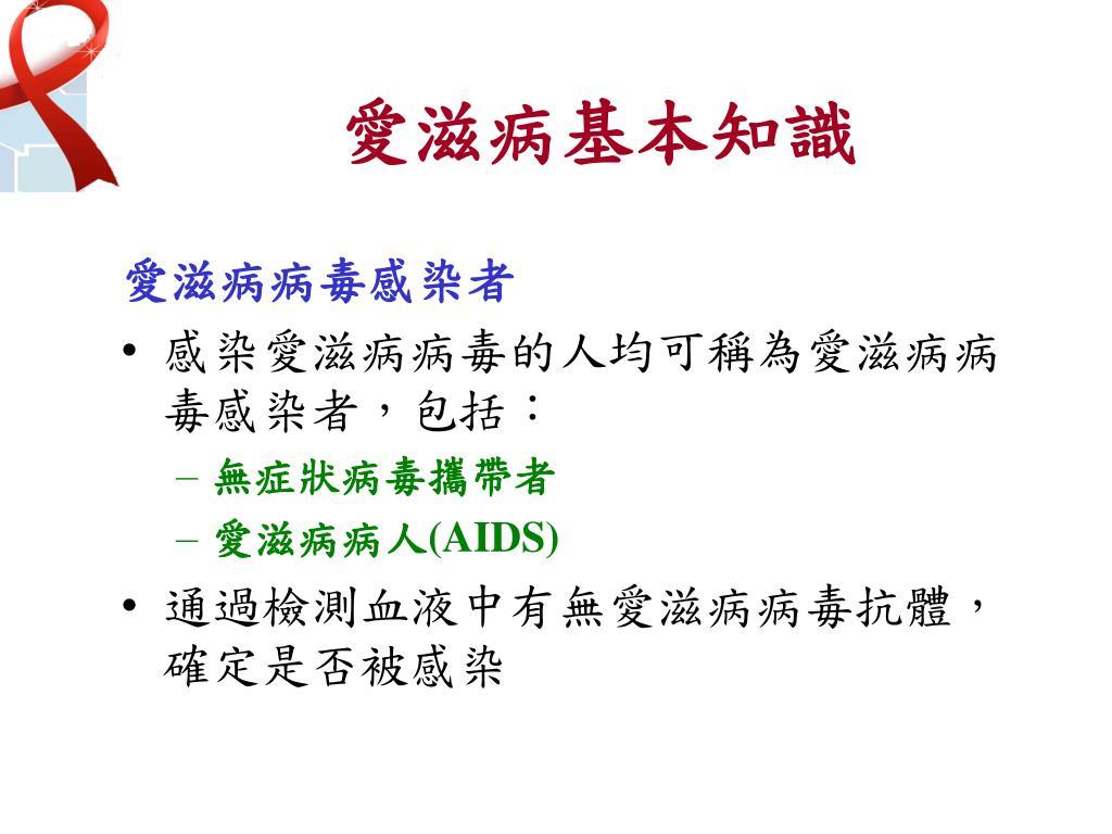 PPT - 認識愛滋病及預防宣導 PowerPoint Presentation, free download - ID:5726132