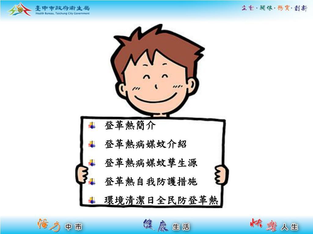 PPT - 登革熱社區預防教育 PowerPoint Presentation - ID:5726560