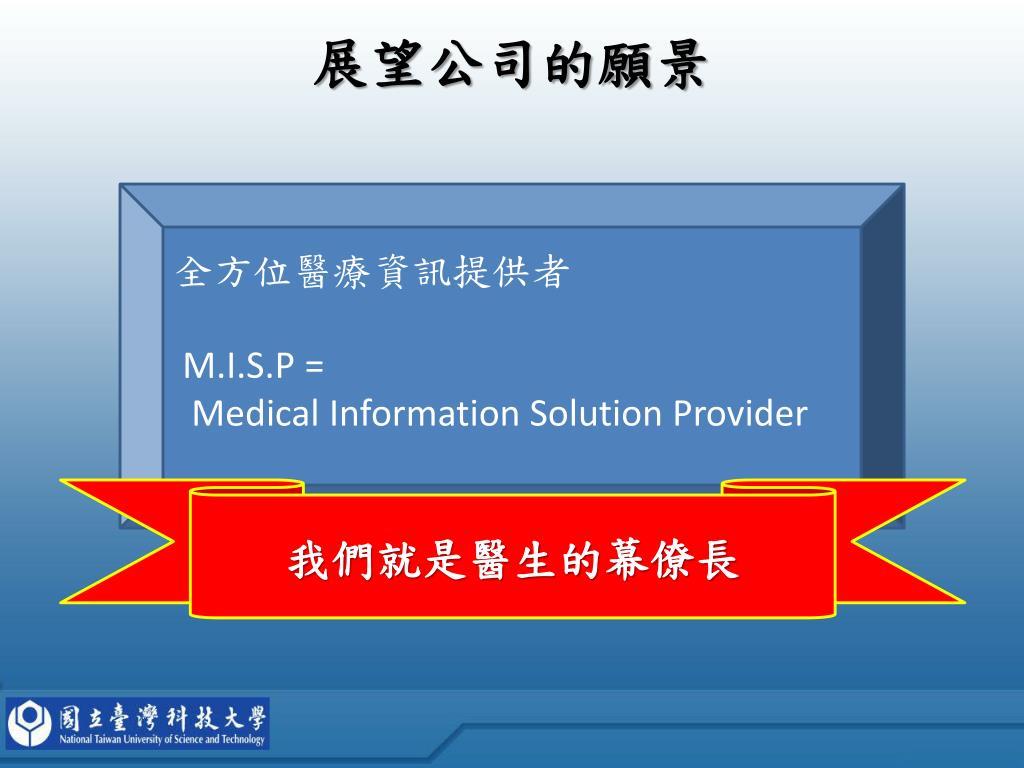 PPT - 課程名稱:策略知識管理 指導教授:李國光 PowerPoint Presentation - ID:5727055