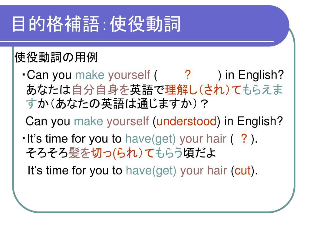 PPT - 分詞 * スライドショウ を実行し,左クリック(一回)で改行しながら読み進めて下さい PowerPoint ...