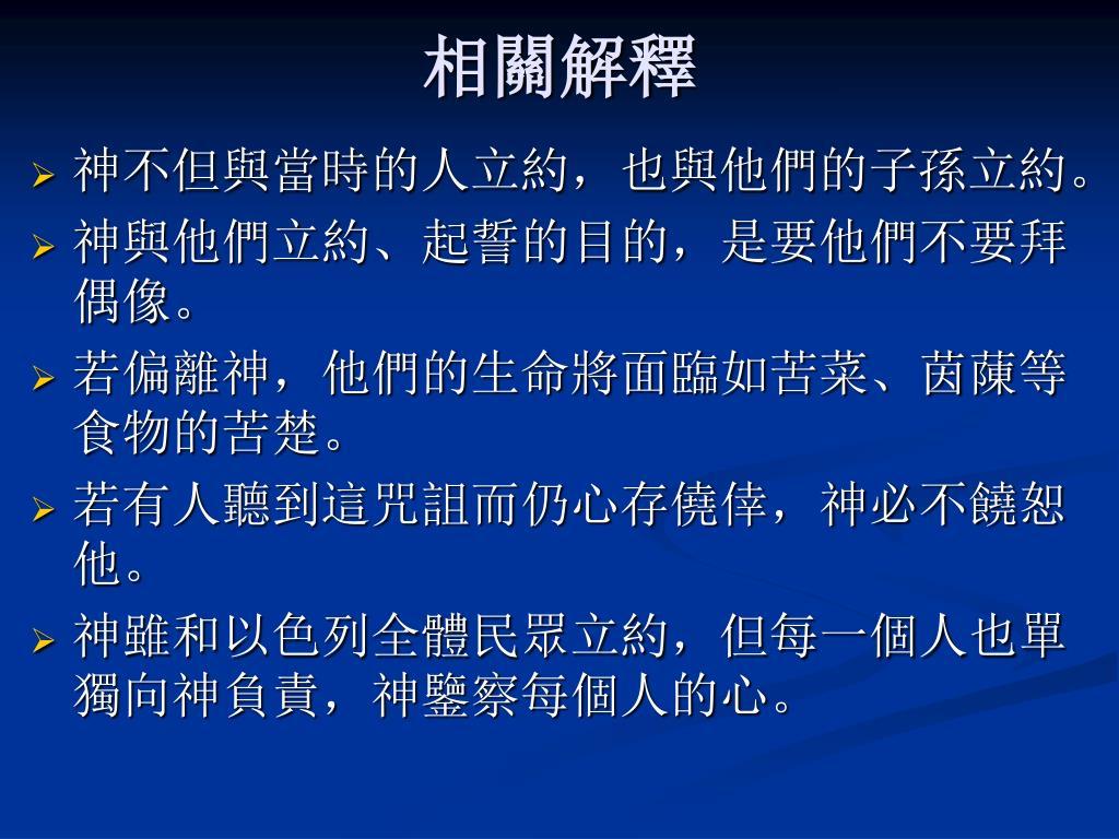 PPT - 摩西五經系列 : 申命記 PowerPoint Presentation, free download - ID:5728049