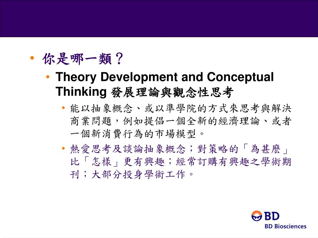 PPT - Hiring and Keeping the Best People ~ 美商企業覓人留才之方 PowerPoint Presentation - ID:5731853