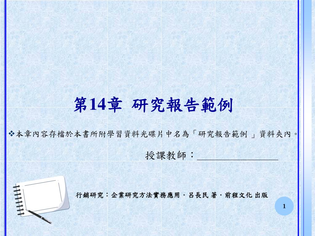 PPT - 第 14 章 研究報告範例 PowerPoint Presentation, free download - ID:5743747