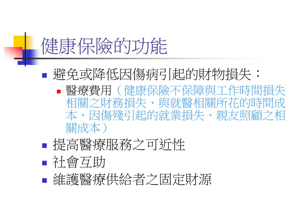 PPT - 全民健康保險 PowerPoint Presentation, free download - ID:5747120