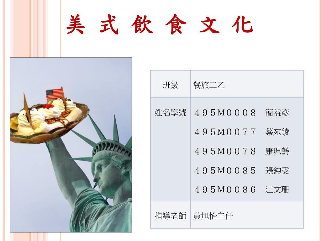PPT - 美 式 飲 食 文 化 PowerPoint Presentation, free download - ID:5776901