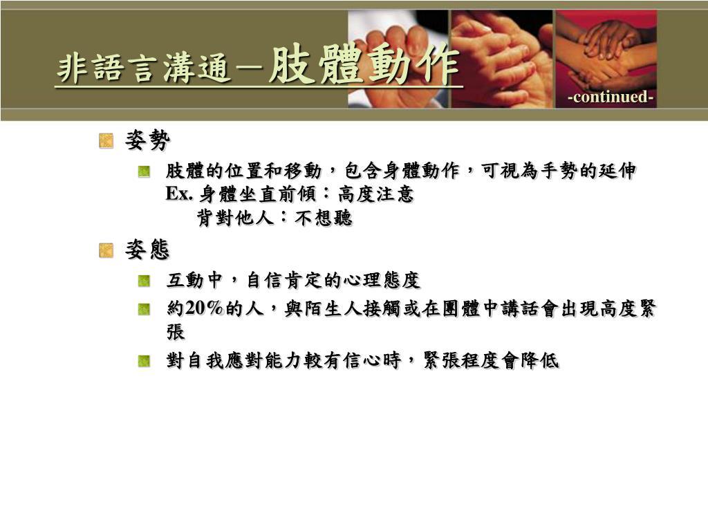 PPT - 人際關係與溝通 Interpersonal Relationship & Communication PowerPoint Presentation - ID:5777359
