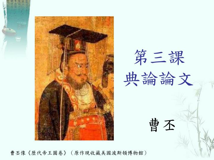 PPT - 第三課 典論論文 PowerPoint Presentation, free download - ID:5790498