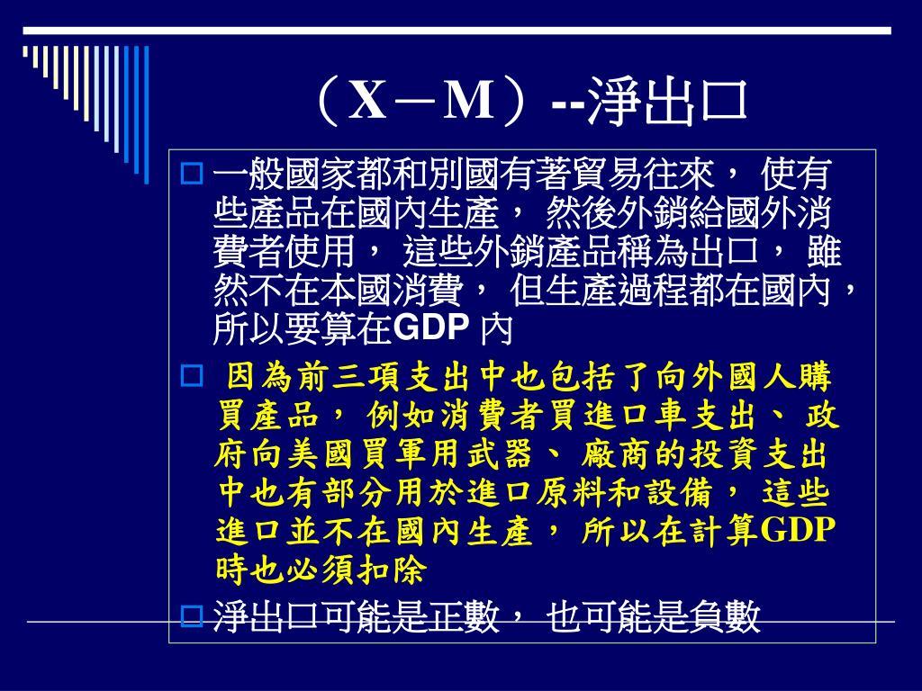 PPT - 第四課 總體經濟 指標 PowerPoint Presentation - ID:5793481