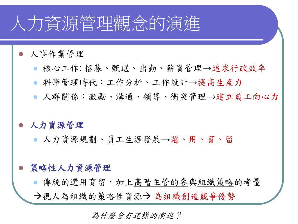 PPT - 第一章 人力資源管理概述 PowerPoint Presentation. free download - ID:5799708