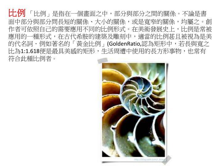 PPT - 美的原理原則 PowerPoint Presentation - ID:5801117