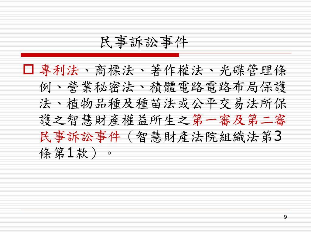 PPT - 智慧財產法院與 智慧財產案件審理法 PowerPoint Presentation - ID:5808221