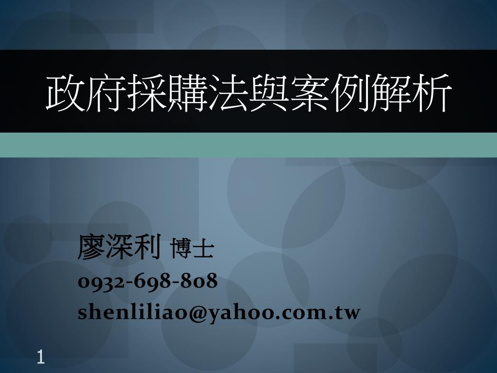 PPT - 政府採購法與案例解析 PowerPoint Presentation. free download - ID:5808305