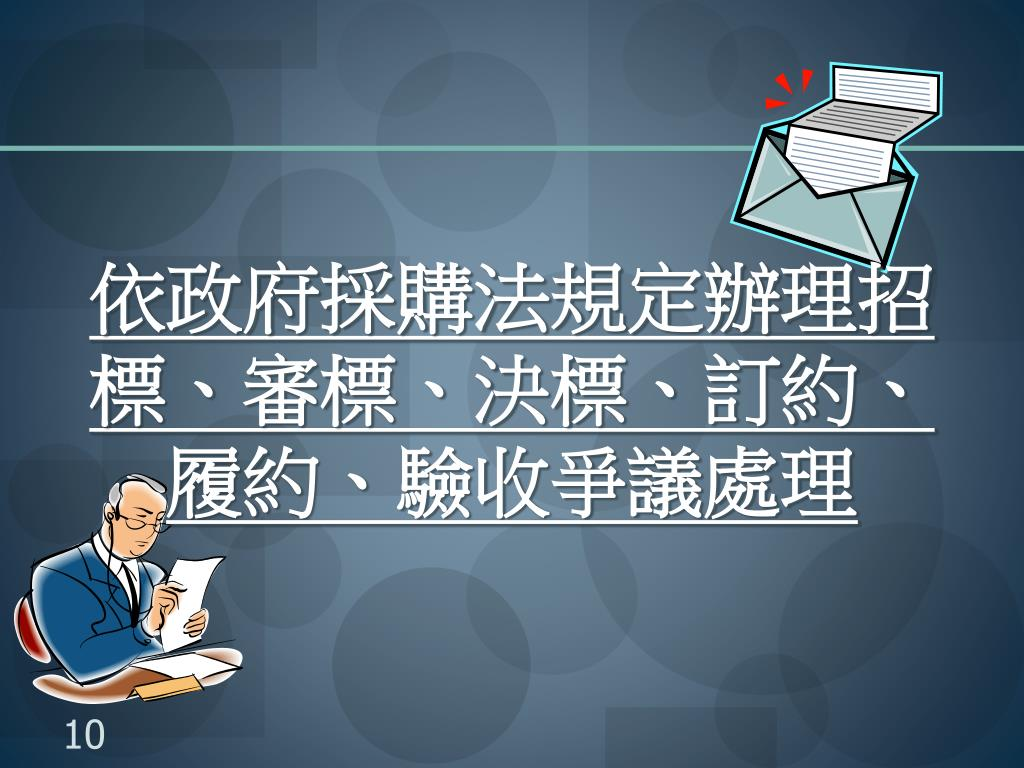 PPT - 政府採購法與案例解析 PowerPoint Presentation, free download - ID:5808305