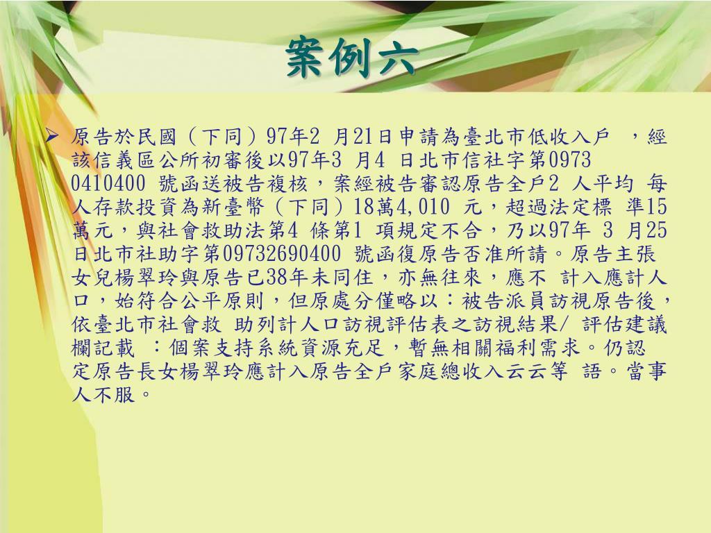 PPT - 行政程序法最新實例研析 PowerPoint Presentation, free download - ID:5808811