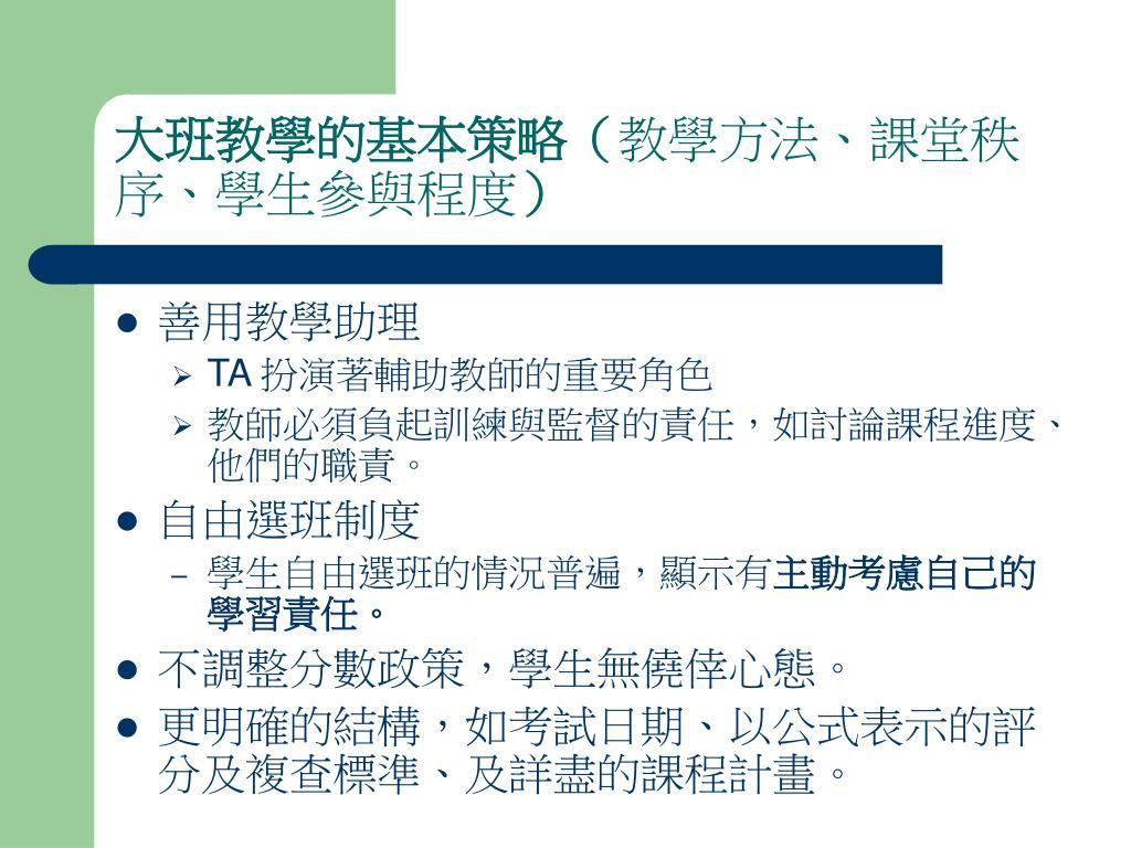 PPT - 大班教學經驗分享 ─以 微積分聯合教學為例 PowerPoint Presentation - ID:5809149
