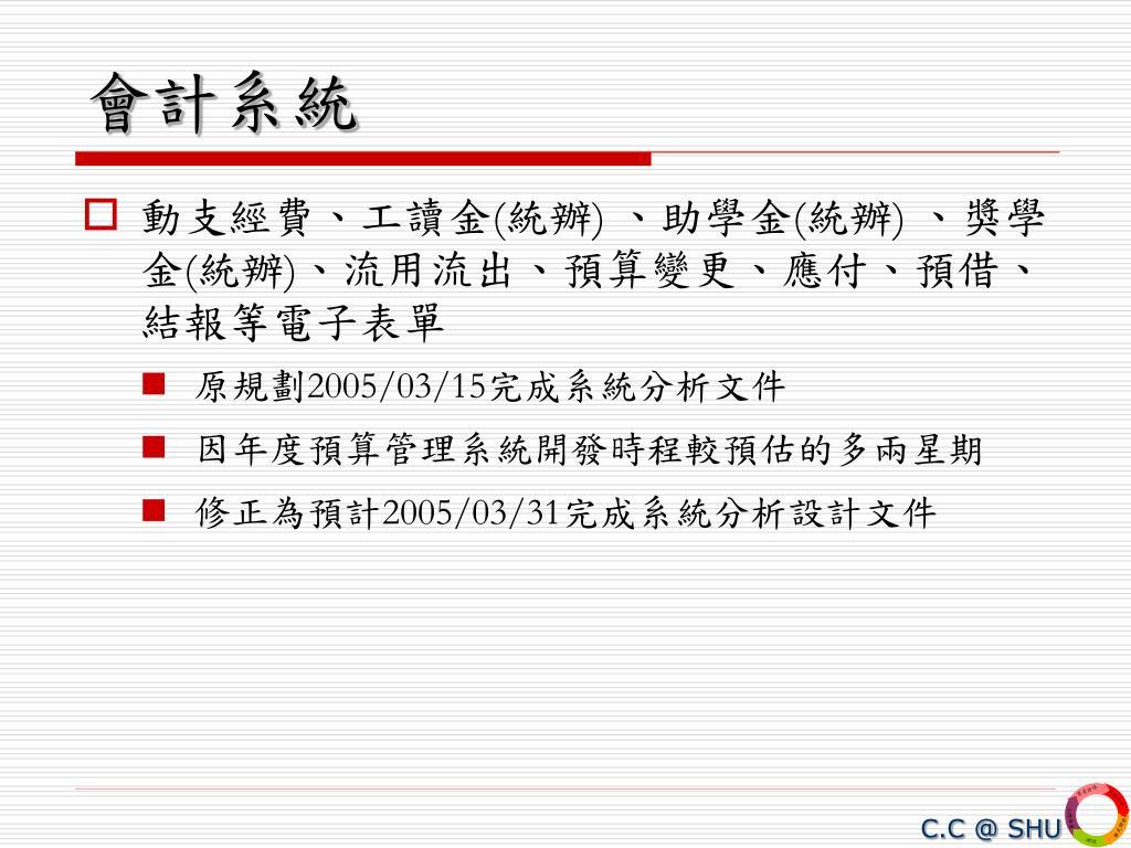 PPT - 世新大學 校務行政 e 化進度報告 PowerPoint Presentation - ID:5811915