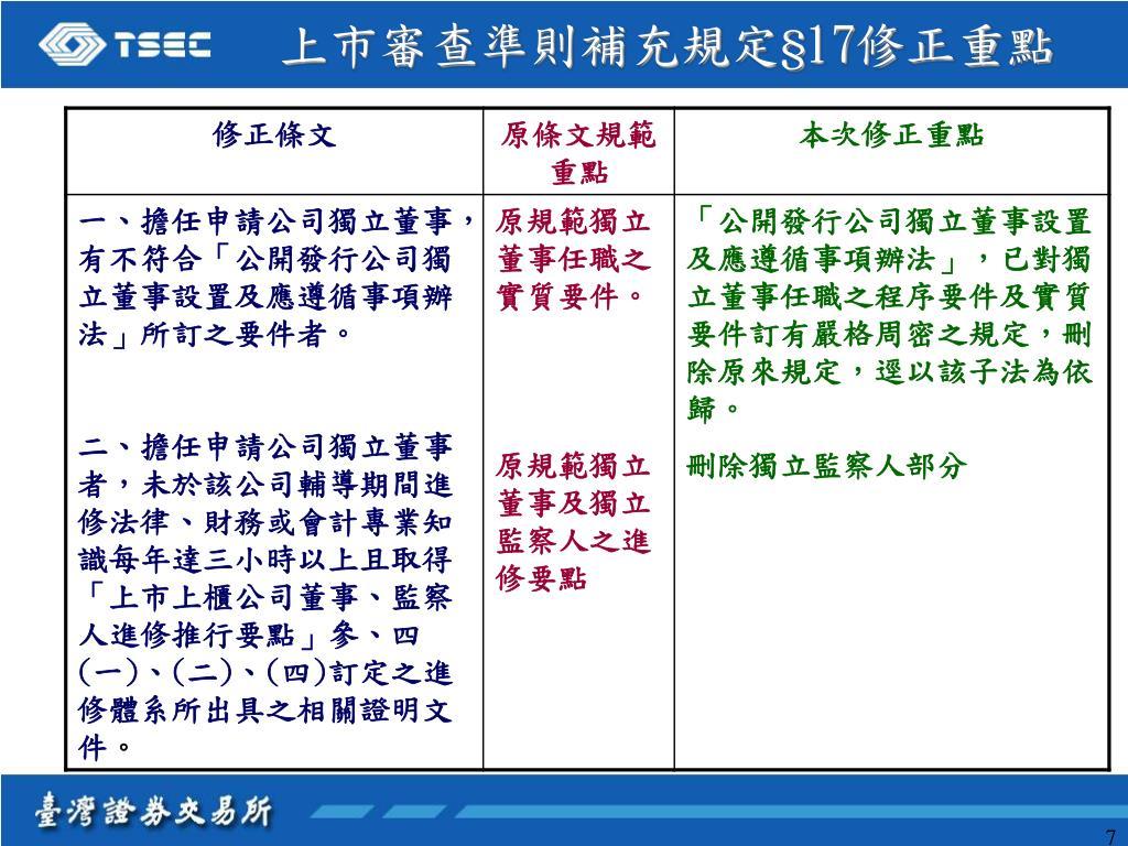 PPT - 有價證券上市審查準則修正案 暨處理原則說明 PowerPoint Presentation - ID:5813205
