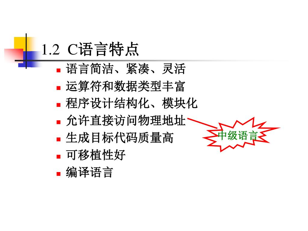 PPT - 高級語言 程序設計 PowerPoint Presentation. free download - ID:5815277