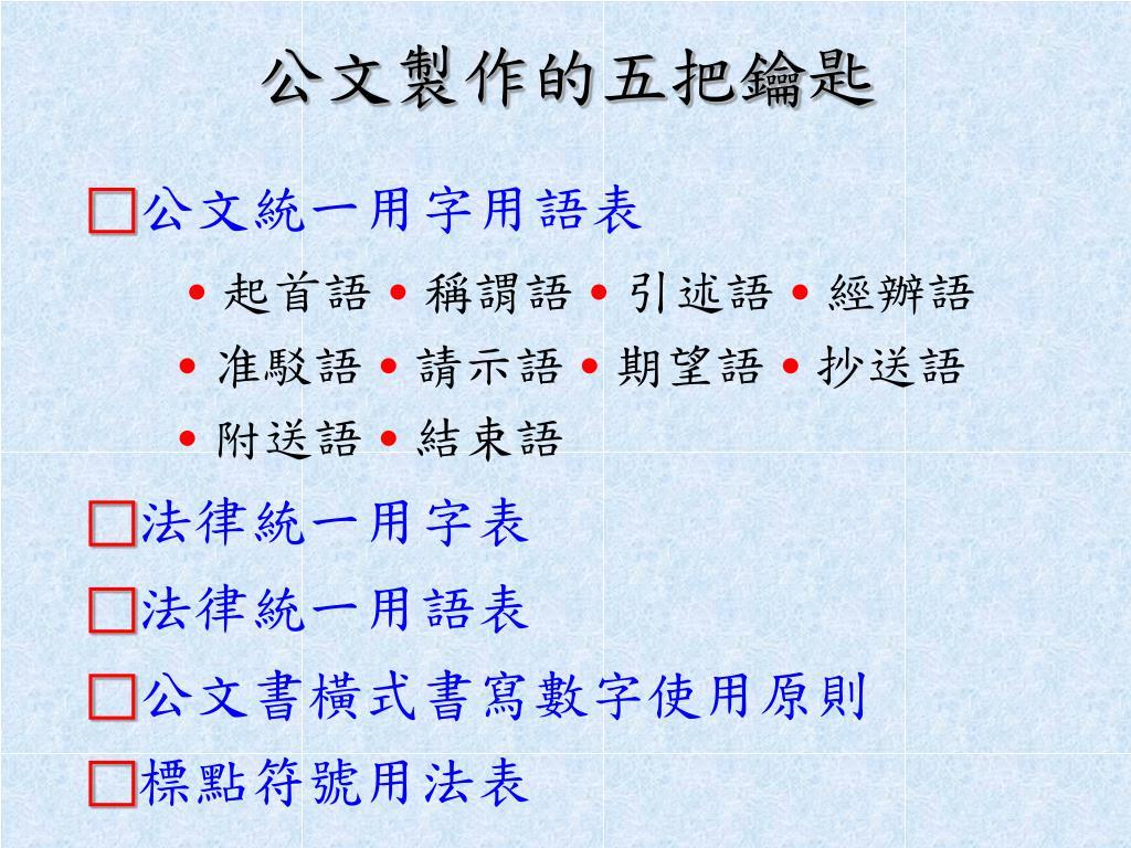 PPT - 公文寫作研習講義 苗栗縣政府 中華民國一 一 年 三月十五日 PowerPoint Presentation - ID:5819589