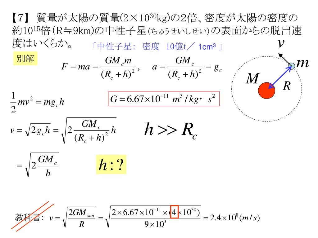 PPT - 基礎力學応用演習1 2 回目 PowerPoint Presentation. free download - ID:5821805