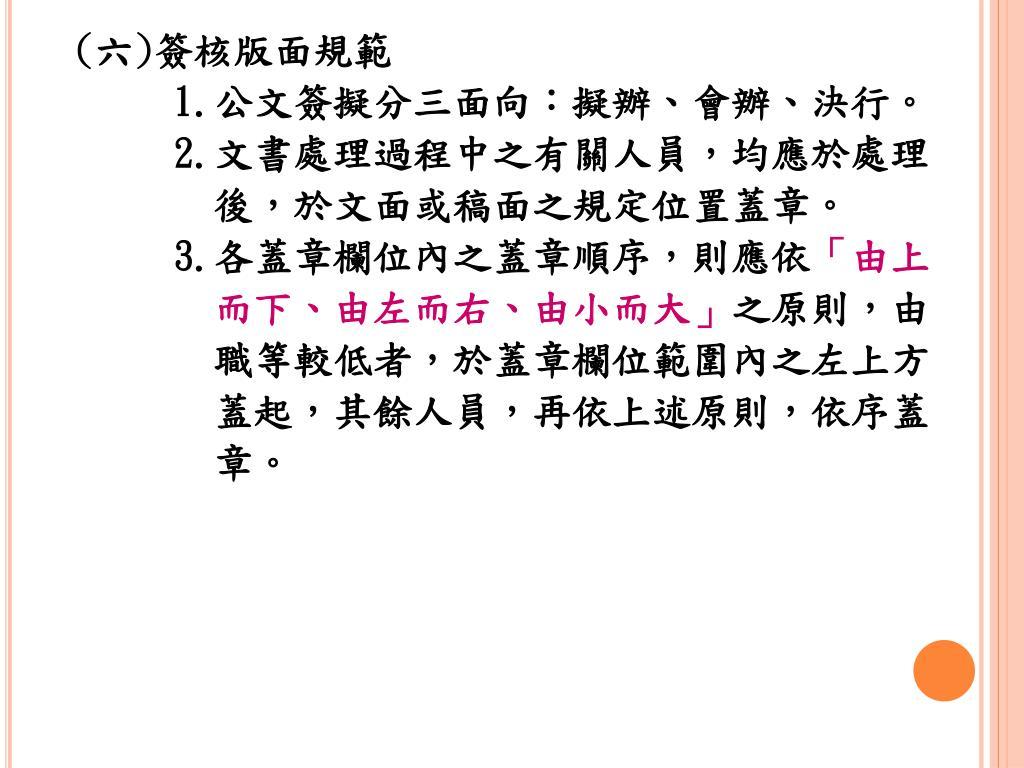 PPT - 國立三重高級中學 公文講習 PowerPoint Presentation, free download - ID:5822522