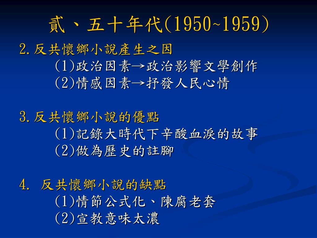 PPT - 第二單元 臺灣小說發展 ( 上 ) ( 日據時代 ~ 五十年代 ) PowerPoint Presentation - ID:5837280