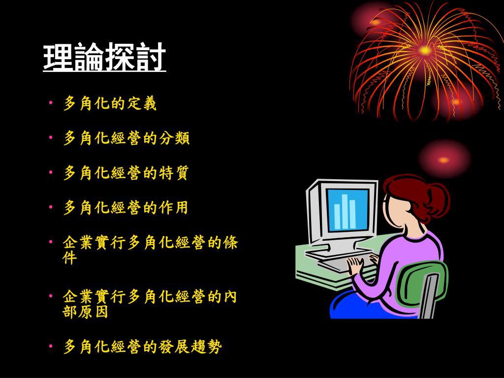 PPT - 商業經營多角化 ~ 遠東百貨 ~* PowerPoint Presentation. free download - ID:5841962
