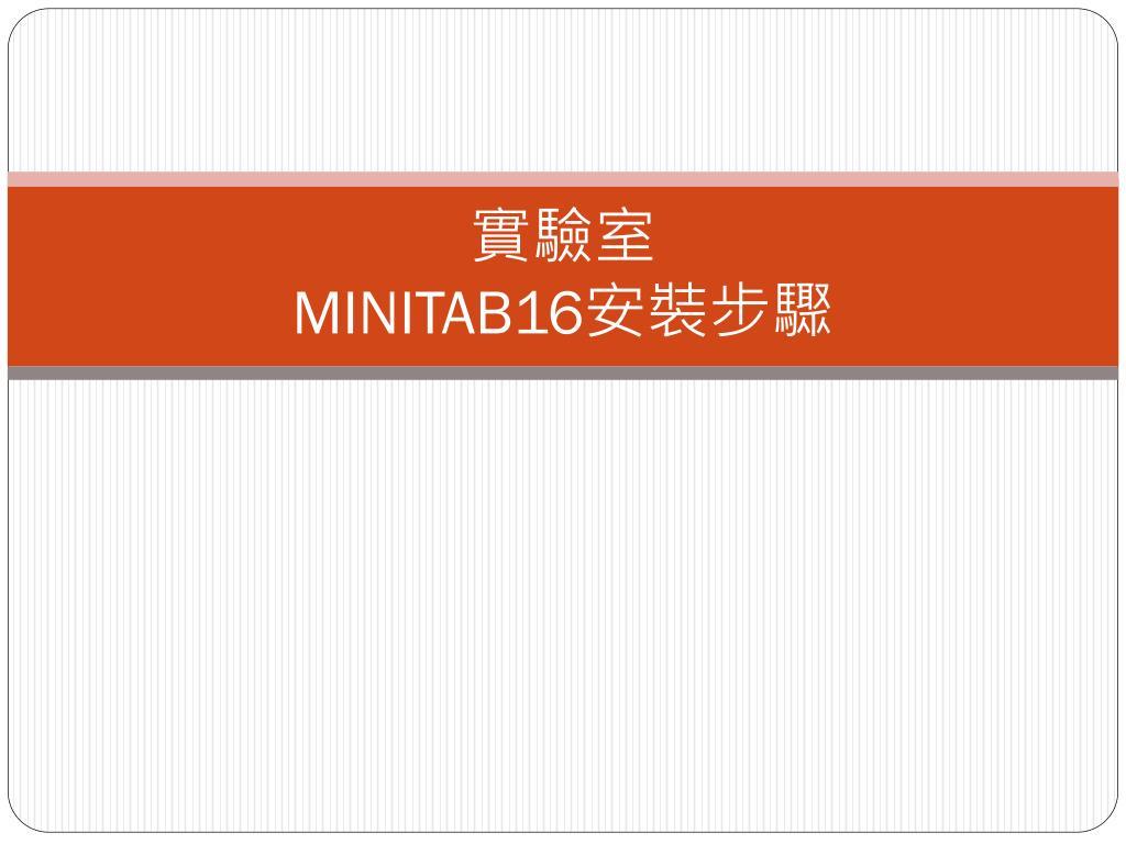 PPT - 實驗室 MINITAB16 安裝步驟 PowerPoint Presentation,他被廣泛應用于質量改善, Hypothesis Tests, 無關軟體下載...: Minitab: 6 sigma 專業軟體 繁體中文討論-55