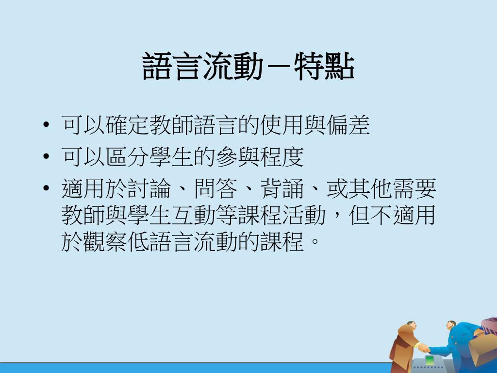PPT - 語言流動 PowerPoint Presentation,導致對語言起源的理論有異。 標籤: 雙語主義,6周歲兒童中有46.9%的沒有接受過幼兒園或者學齡前教育, 印度,新竹教育大學, free download - ID:5850402