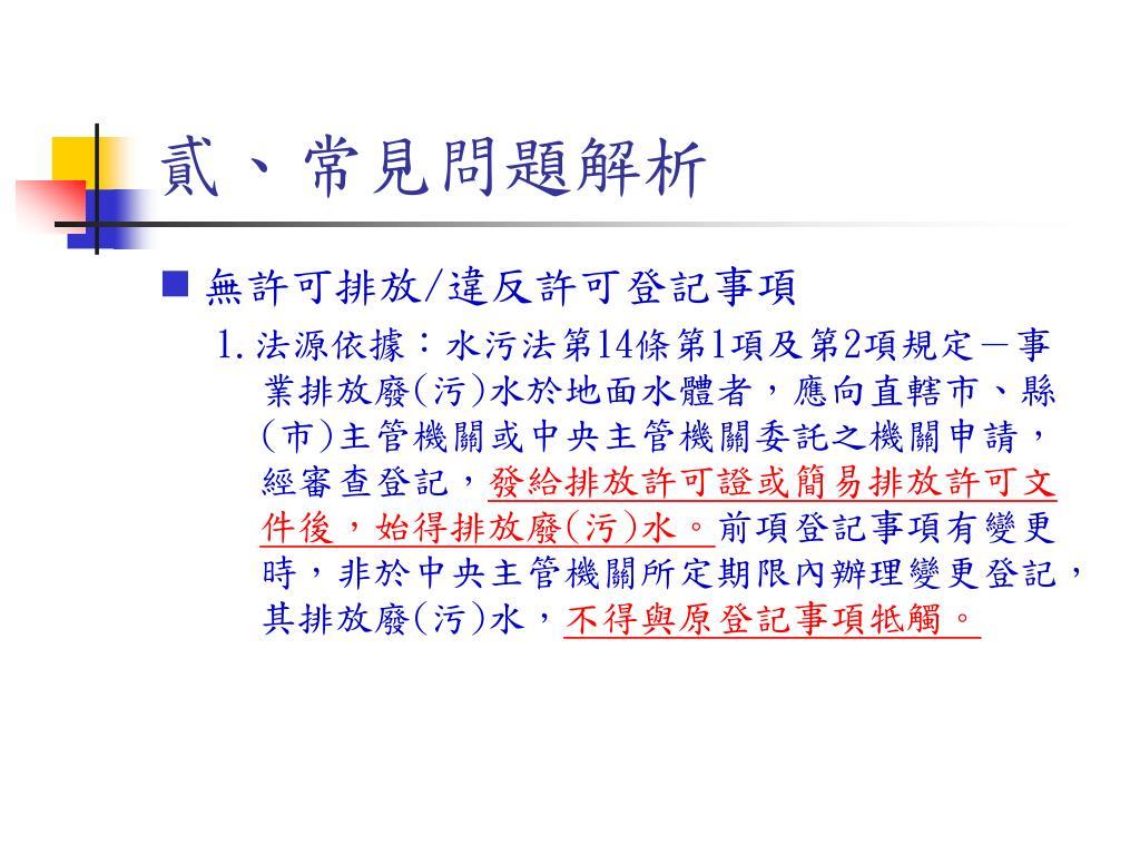 PPT - 違反水污染防治法實際案例探討 PowerPoint Presentation - ID:5875779