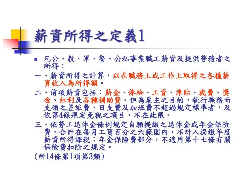 PPT - 私立學校 所得稅扣繳法令與實務 PowerPoint Presentation - ID:5885724