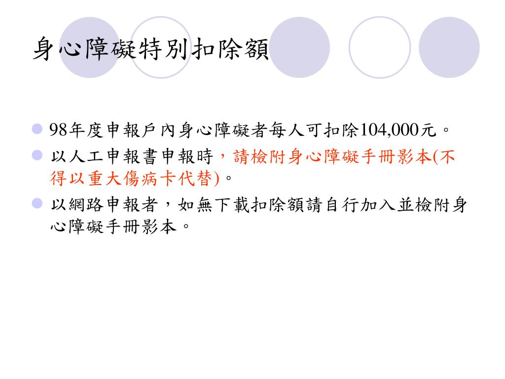 PPT - 綜合所得稅申報真 easy PowerPoint Presentation. free download - ID:5890505