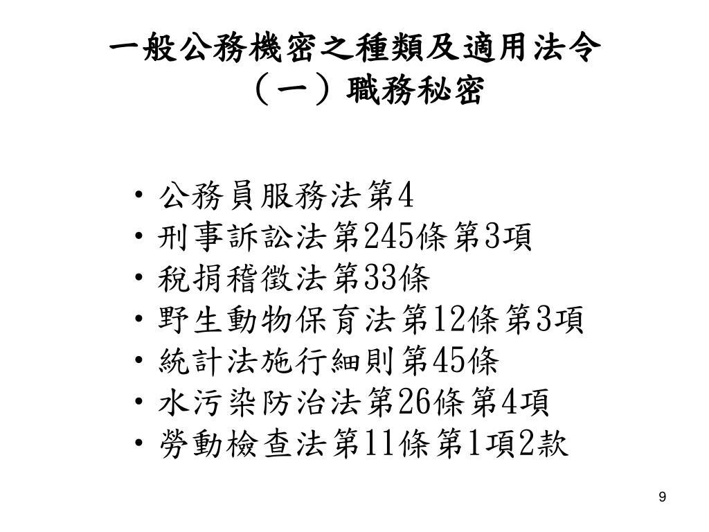 PPT - 機密文書檔案處理 -常見問題及實例講解 PowerPoint Presentation - ID:5900688