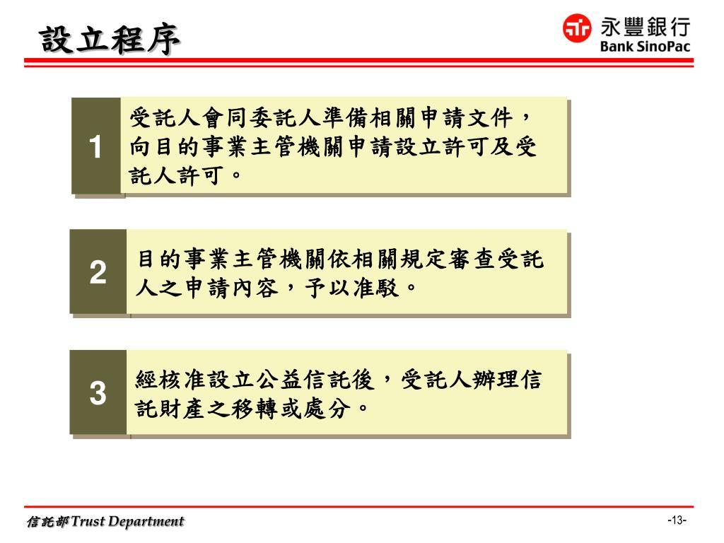 PPT - 公益信託之實務與運用 PowerPoint Presentation, free download - ID:5906120