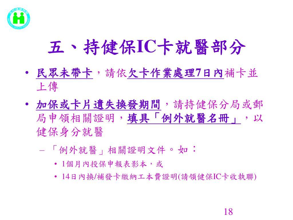 PPT - 醫事機構實施健保 IC 卡登錄及上傳作業事宜說明 PowerPoint Presentation - ID:5920462