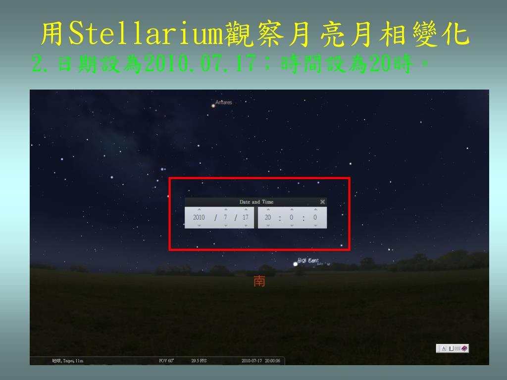 PPT - 利用 S tellarium 軟體進行 月亮月相變化觀察 PowerPoint Presentation - ID:5923453
