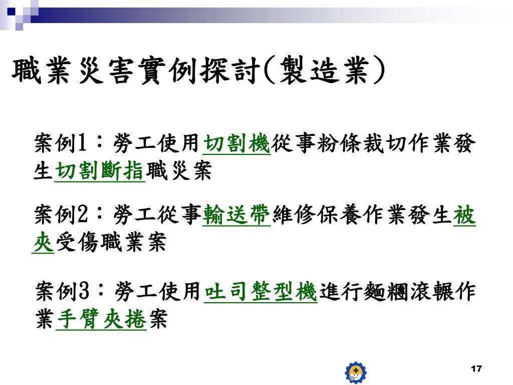PPT - 單元三:職災權益須知 ( 含勞保年金觀念宣導 ) PowerPoint Presentation - ID:5925162